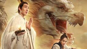 The Legend of Justice Wusong (2021) อู่ซง ศึกนองเลือดหอสิงโต